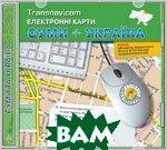 Бизнес-карта: Сумы и Украина   купить