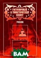 Гостиничный и туристический бизнес. Учебник  Чудновский А.Д. (под ред.) купить