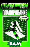 Стратегическое планирование  Под редакцией Уткина Э.А. купить