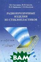 Радиопрозрачные изделия из стеклопластиков  Гуртовник И.Г.,Шалгунов С.И. купить