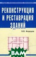 Реконструкция и реставрация зданий  Федоров В.В. купить