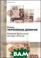 Россия: укрепление доверия. Развитие финансового сектора в России / Пер. с англ. /     купить