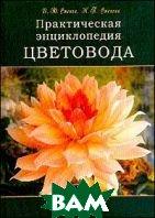 Практическая энциклопедия цветовода    Стенина Н.П., Стенин И.Ю.  купить