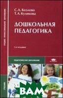 Дошкольная педагогика. Учебное пособие. 11-е издание  Козлова С.А. купить