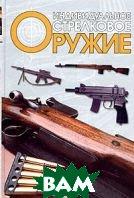 Индивидуальное стрелковое оружие  Бабак Ф.К. купить