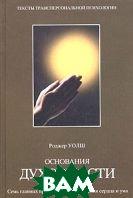 Основания духовности  Уолш Р. купить