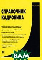 Справочник кадровика. 2-е издание  М. Ю. Рогожин купить