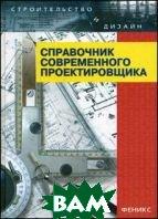 Справочник современного проектировщика  Маилян Л.Р. купить