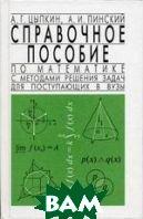 Справочное пособие по математике с методами решения задач для поступающих в вузы. 3-е издание  Цыпкин А.Г., Пинский А.И.  купить