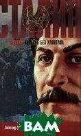 Сталин: Корабль без капитана  Бушков А. купить