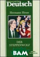 СТЕПНОЙ ВОЛК DER STEPPENWOLF Книга для чтения на немецком языке  Герман Гессе купить