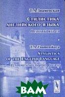 Стилистика английского языка. Основы курса  Знаменская Т.А.  купить