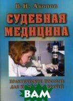 Судебная медицина. 4-е изд., перераб.и доп  Акопов В.И.  купить