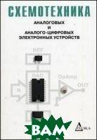 Схемотехника аналоговых и аналого-цифровых электронных устройств  Волович Г.И.  купить