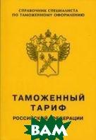 Таможенный тариф Российской Федерации   купить