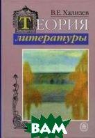 Теория литературы  Хализев В.Е.  купить