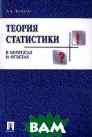 Теория статистики в вопросах и ответах: Учебное пособие для вузов  Давыдова Л.А. купить