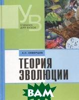 Теория эволюции  А. С. Северцов купить