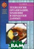 Технологии организации, хранения и обработки данных. Учебное пособие  Левчук Е.А.  купить