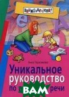 Уникальное руководство по развитию речи  Герасимова А.С.  купить