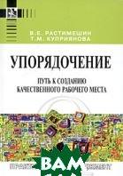 Упорядочение. Путь к созданию качественного рабочего места  В. Е. Растимешин, Т. М. Куприянова купить