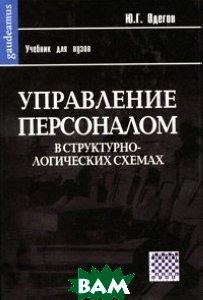 Управление персоналом в структурно-логических схемах: Учебник для вузов  Одегов Ю.Г. купить