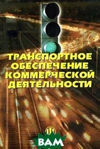 Транспортное обеспечение коммерческой деятельности : Учеб. пособие  Резго Г.Я. купить
