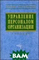 Управление персоналом организации. Учебник  Кибанов А.Я.  купить
