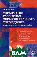 Управление развитием образовательного учреждения: Учебно-методическое пособие  Черникова Т.В. купить