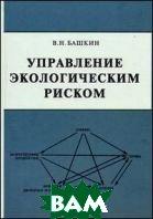 Управление экологическим риском  Башкин В.Н.  купить
