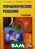 Управленческие решения  Балдин К.В., Воробьев С.Н., Уткин В.Б.  купить