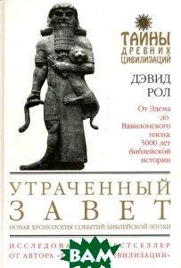 Утраченный завет / The Lost Testament  Дэвид Рол / David Rohl купить