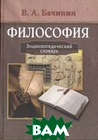 Философия. Энциклопедический словарь  В. А. Бачинин купить