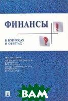 Финансы в вопросах и ответах  Под редакцией В. В. Иванова, В. В. Ковалева купить