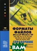 Форматы файлов Microsoft Windows XP  Леонтьев Б.К.  купить