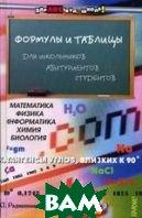 Формулы и таблицы для школьников, абитуриентов, студентов. Математика, физика, информатика, химия, биология   купить