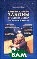 Универсальные законы любви и секса для мужчин и женщин  Сандра Энн Тейлор купить