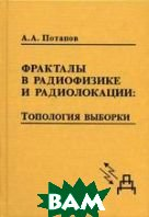 Фракталы в радиофизике и радиолокации: Топология выборки  Потапов А.А.  купить