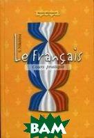 Французкий язык. Практический курс  Никитина С.А. купить