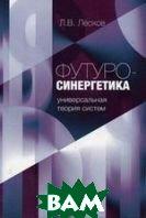 Футуросинергетика - универсальная теория систем  Лесков Л.В.  купить