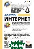 Хакинг Интернет  Максим Левин купить