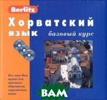 Хорватский язык. Базовый курс Berlitz. 1 книга + 3 аудиоCD  Калинин, А. купить