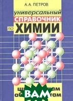 Универсальный справочник по химии  Петров А.А. купить