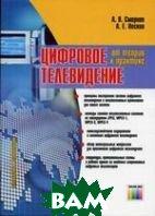 Цифровое телевидение: от теории к практике  Смирнов А.В., Пескин А.Е.  купить