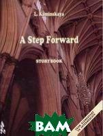 A Step Forward / Шаг вперед! Английский язык для продолжающих  Камиская Л.И.  купить