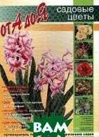 Садовые цветы от А до Я  Карписонова Р.А. купить