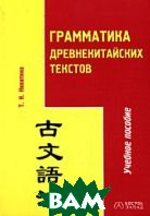 Грамматика древнекитайский текстов  Никитина купить