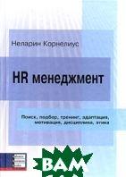 HR менеджмент. Поиск, подбор, тренинг, адаптация, мотивация, дисциплина, этика / Human Resource Management: A Managerial Perspective. Second Edition  Неларин Корнелиус / Nelarine Cornelius купить
