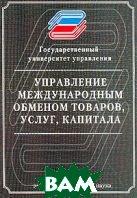 Управление международным обменом товаров, услуг и капитала  Под ред. Батизи Э.Э. купить
