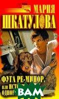 Фуга ре минор, или История одного убийства  Шкатулова М.  купить